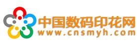 中国数码印花官网-中国数码印花行业唯一的官方平台